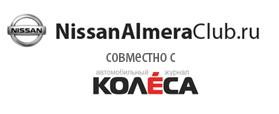 NissanAlmeraClub.ru совместно с Kolesa.ru